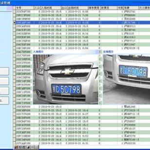 停车场主板控制器收费软件系统图片
