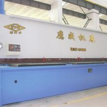 供应QC12Y-12﹡6000剪板机
