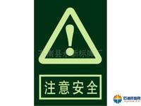供应自发光消防疏散指示标志/自发光标牌生产厂家/自发光标牌价格图片