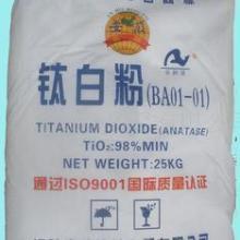 供应无机颜料钛白粉