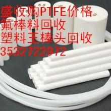 供应深圳特氟龙废料回收/佛山聚四氟乙烯ptfe回收价格批发