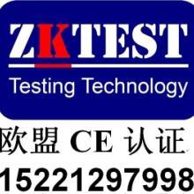 供应白炽灯CE认证/彩色灯泡CE认证