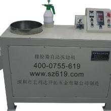 深圳橡胶修边机、橡胶拆边机 专利橡胶拆边机/冷修边机/分离机