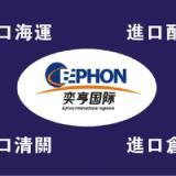 上海二手设备进口报关代理/进口备案代理