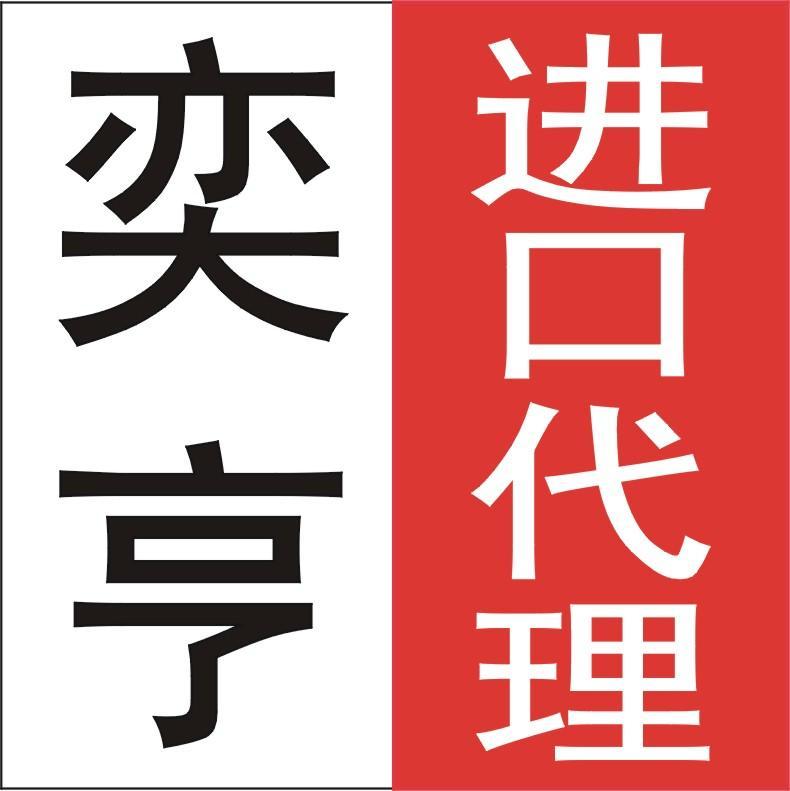 昆山二手注塑机进口报关/二手机械香港中检代理