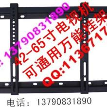 供应47寸液晶电视壁挂架福州液晶电视挂架福州等离子电视壁挂架批发