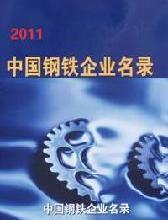 供应2011中国钢铁企业名录钢铁企业通讯录、全国钢铁企业电话本批发