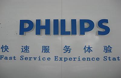 南宁飞利浦电视售后服务中心/飞利浦液晶电视售后维修安装南宁服务电话