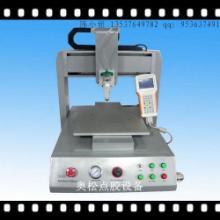 供应IC芯片点胶机,数码涂胶机,手表点胶机,浙江点胶机