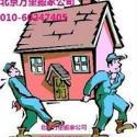 日达运力北京到海伦搬家公司图片