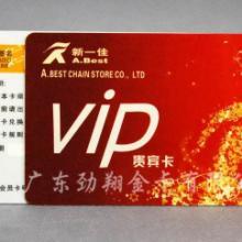 供应PVC会员卡,广东PVC会员卡生产厂家找广东劲翔金卡批发