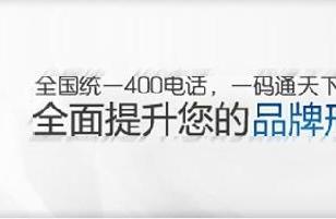 江苏4008电话图片