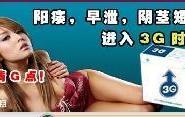 3G裕康茸参胶囊健康无副作用图片