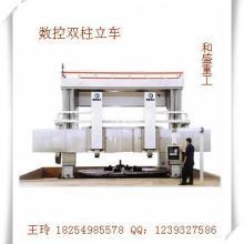 供应10米数显立车/10米数显双柱数控立车/10米数显重型立车批发