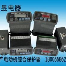 供应低压电机智能保护控制器-400-889-1018