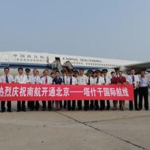 供应中亚俄罗斯蒙古空运/中亚俄罗斯蒙古空运费用多少中亚俄罗斯蒙古空运图片