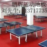 供应乒乓球塑胶乒乓球运动地板