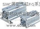 发布SMC薄型气缸RQ系列
