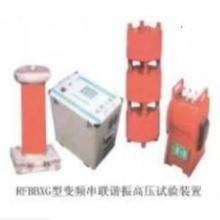 供应RFBBXG变频串联谐振高压试验装置图片