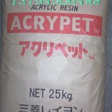 售塑胶粒IRH70 亚加力/有机玻璃料PMMA日本三菱丽阳IRH70