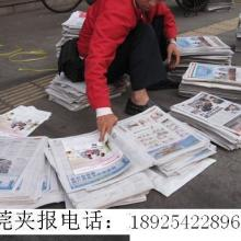 供应东莞报业集团公司应