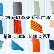 供应甘肃兰州氟碳铝单板铝天花厂家13826116588刘经理