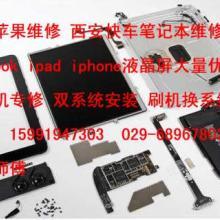 西安ipad维修ipad屏摔坏更换ipad进水维修西安苹果售后批发