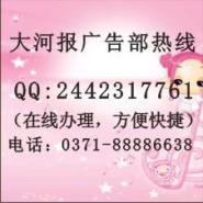 二代身份证遗失登报地址图片