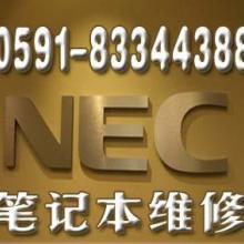 供应福州NEC笔记本维修:黑屏,花屏,键盘,风扇,液晶屏,灯管批发
