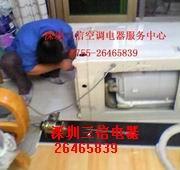 供应深圳波轮洗衣机维修电话