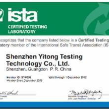 供应ISTA3A包装检测报告
