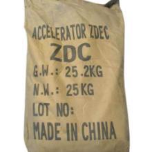 供应橡胶促进剂ZDEC