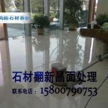 上海大理石翻新,晶面处理,石材保养护理15800790753
