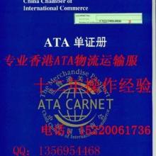 供应ATA单证册