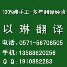 杭州阿拉伯语翻译公司-以琳翻译公司-您的最佳翻译选择