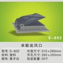 供应节能环保空调专用风口