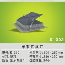 供应环保空调专用配件