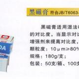 供应黑磁膏HB-1型