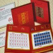 生肖通宝十二生肖整版邮票珍藏图片