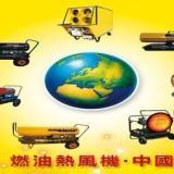 供应取暖设备唐山代理
