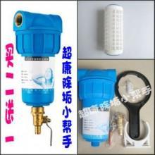 供应管道阻垢器滤芯/除垢小帮手滤网/家用管道前置过滤芯批发