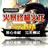 供应天津传奇一条龙重庆传奇制作公司2批发
