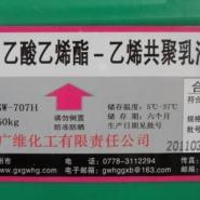 PVC贴合用VAE乳液707H图片