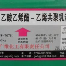 供应印花浆料用VAE乳液707H