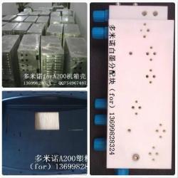 供應多米諾噴碼機FOR配件