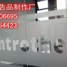 磨砂窗花纸 玻璃窗花贴广州玻璃磨砂纸防撞条贴膜制作图片