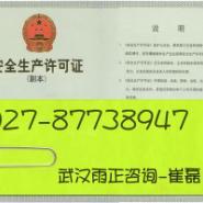 阿图什办理食品包装生产许可证图片