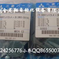 供应FRDU07三菱变频器操作面板