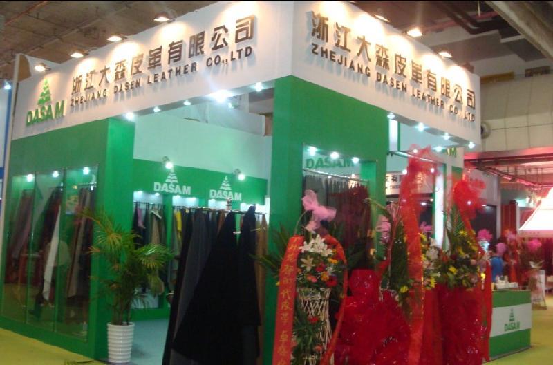 供应2016年上海皮革展