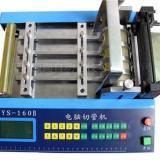 供应软磁裁切机/橡胶磁切割机/磁条裁切机